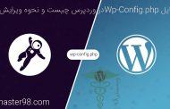 فایل wp-config.php کجاست و ترفند های ویرایش wp-config.php