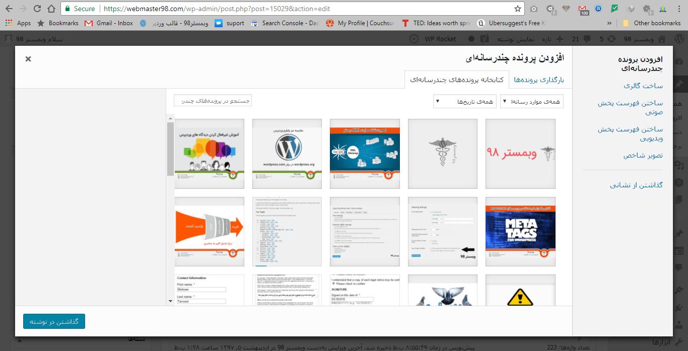نمونه صفحه اپلود عکس در وردپرس
