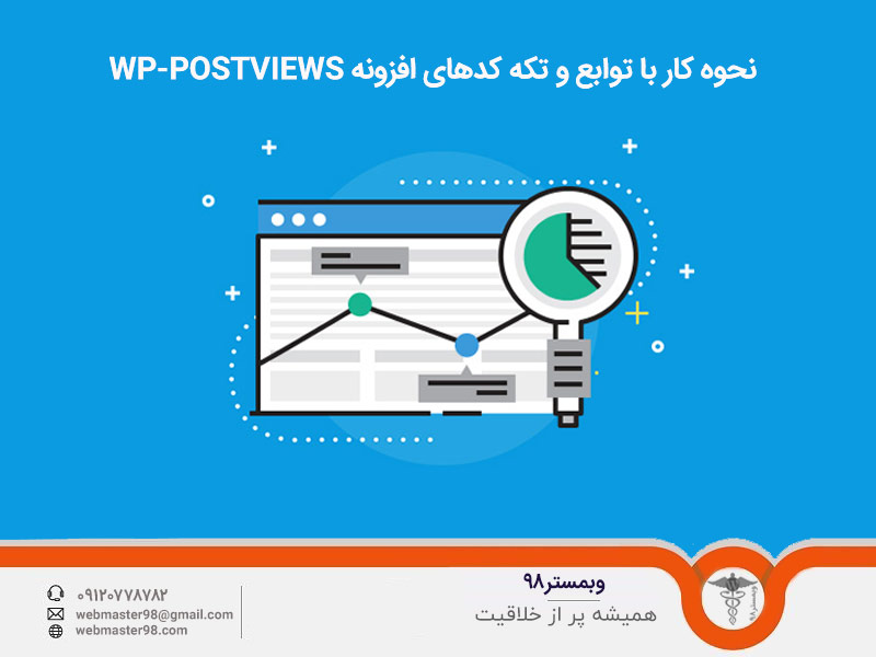 نحوه کار با توابع و تکه کدهای افزونه WP-Postviews