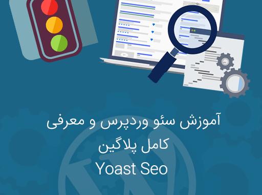 آموزش سئو وردپرس و معرفی کامل پلاگین Yoast SEO-بخش خوانایی نوشته