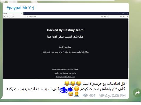 دروغ در کانال تلگرامی